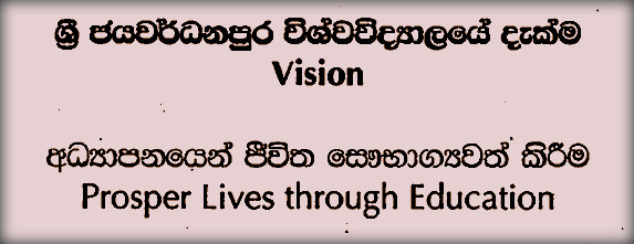 vision university of sri jayewardenepura