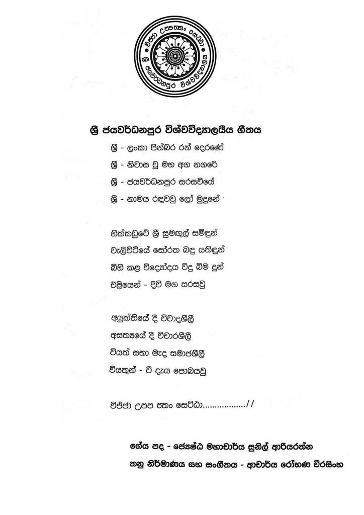anthem-of-university-of-sri-jayewardenepura