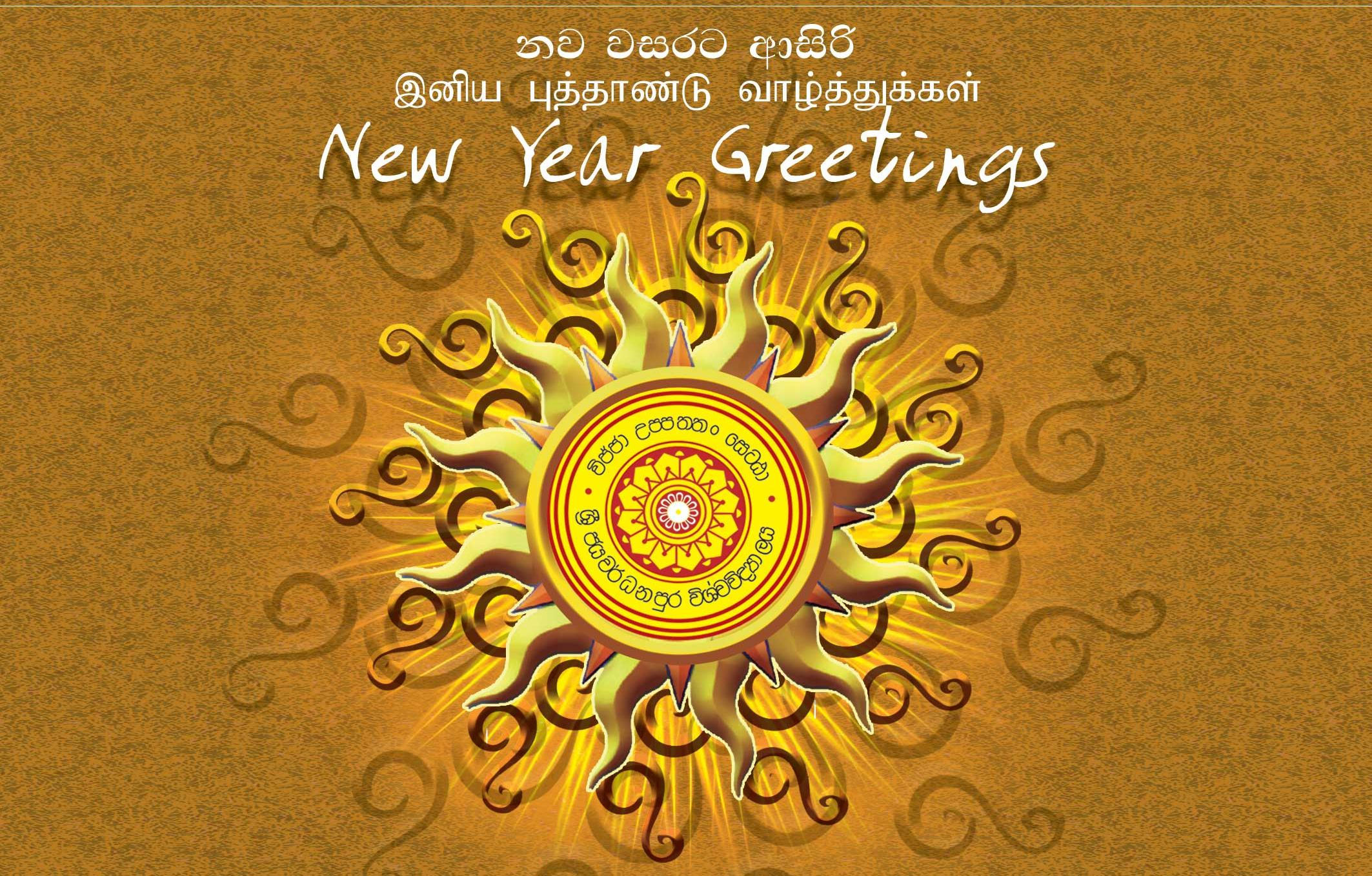 a very happy and prosperous new year 2016