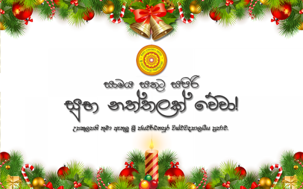 christmas of university of sri jayewardenepura