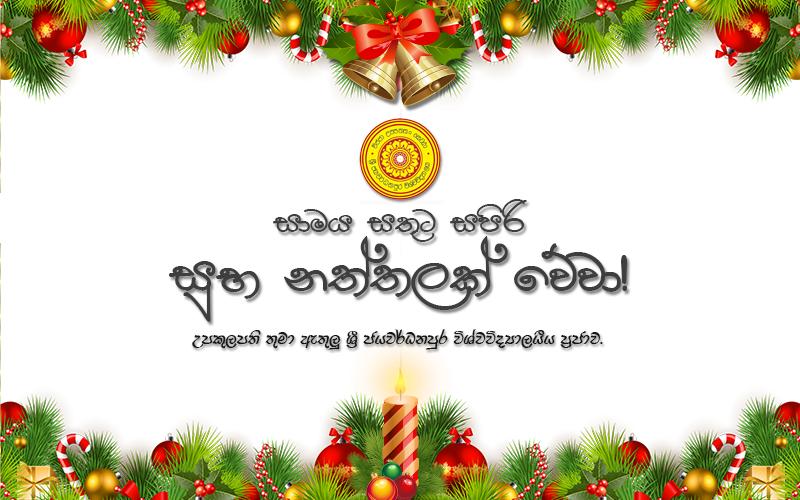 christmas of university of sri jayewardenepura