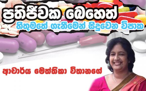 Dr Meththika Vithanage