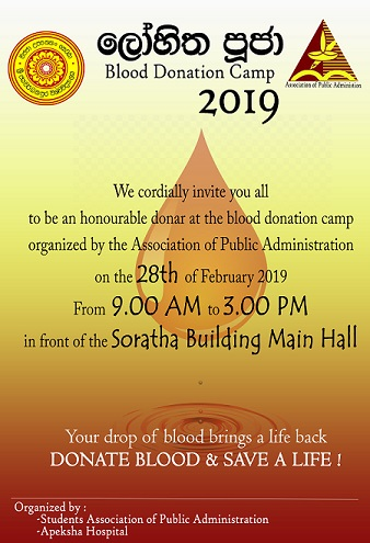 Blood Donation Camp 2019 - University of Sri Jayewardenepura