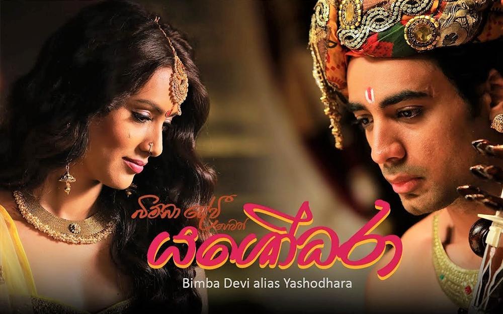 Yasodhara Film